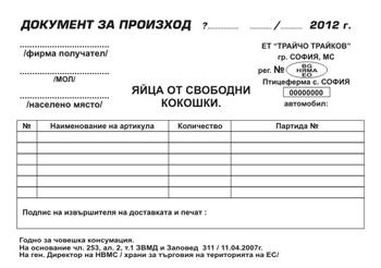 Документ за произход
