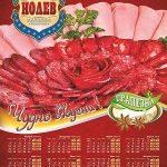 Еднолистни календари