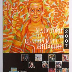 Многолистни календари