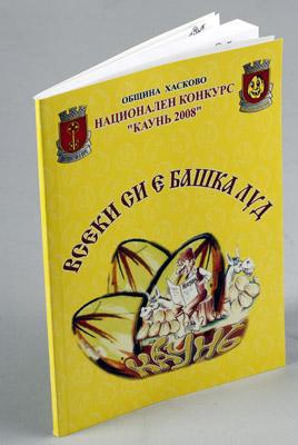 Книги отпечатани в печатница Селект принт